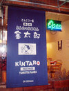 Kintaro_ramen